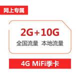 MiFi无线上网卡 2GB全国流量+10GB本地流量 4G无线上网卡
