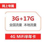 MiFi无线上网卡  3GB全国流量+17GB本地流量 4G无线上网卡