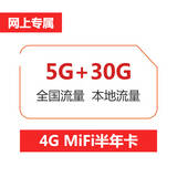 MiFi无线上网卡 5GB全国流量+30GB本地流量 4G无线上网卡