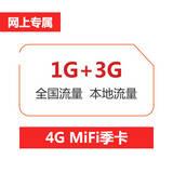 MiFi无线上网卡  1GB全国流量+3GB本地流量 4G无线上网卡