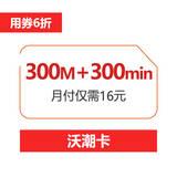 【new】沃潮卡  月租16元  300M+300分钟