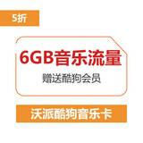 【沃派36元酷狗音乐卡】 6G大流量音乐听到爽