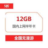 【4G全国上网卡】