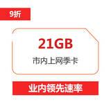 【新品首发 9折优惠】4G极速上网卡   季度卡  月费30元享7GB流量  3个月累计使用21GB