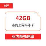 【新品首发 9折优惠】4G极速上网卡   半年卡   月费30元享7GB流量   6个月累计使用42GB