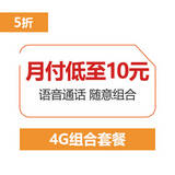 【4G组合套餐】私人订制套餐 流量、通话 手机卡/电话卡