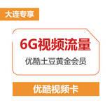 【大连专享】【39元优酷视频卡】 6G大流量视频看到爽