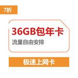 【上网卡】36GB包年卡  限时七折