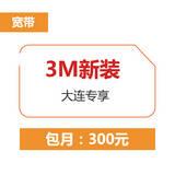 【大连专享】【新装】宽带优惠季 3M宽带包月