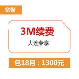 【大连专享】【仅限续费】宽带优惠季 3M宽带18个月
