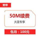 【大连专享】【仅限续费】宽带优惠季 50M宽带100元(包月)