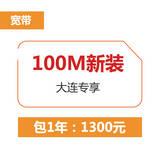 【大连专享】【新装】宽带优惠季 100M宽带1300元(包年)
