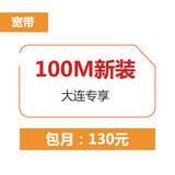 【大连专享】【新装】宽带优惠季 100M宽带130元(包月)