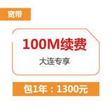 【大连专享】【仅限续费】宽带优惠季 100M宽带1300元(包一年)