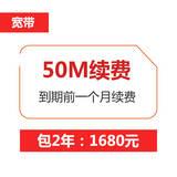【大连专享】【仅限续费】宽带优惠季 50M宽带1680元(包两年)仅限老用户到期前一个月续费