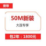 【大连专享】【新装】宽带优惠季 50M宽带1800元(包两年)