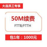 【大连员工专享】【仅限续费】宽带优惠季 50M宽带1000元/年