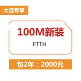 【大连专享】【新装】宽带优惠季 100M宽带2000元(包两年)