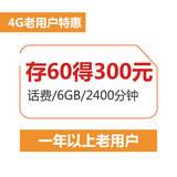 【老用户特惠】4G全国套餐老用户存费60元送费  存一得五(一年以上老用户专享)