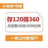 【老用户特惠】4G全国套餐存费120元送费 存一得三(不满一年老用户专享)