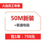 【大连员工专享】【新装】宽带优惠季50M宽带 750元(包一年)+联通电视免费1年
