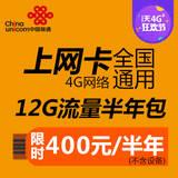 【上网卡】12GB国内流量半年包(不含设备)