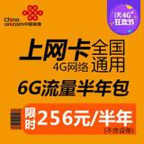 【上网卡】6GB国内流量半年包(不含设备)