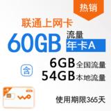 【游戏专享】沃3G无线上网卡 12个月流量累计卡快卡(大卡)WK0003