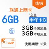 【游戏专享】6个月流量累计上网卡-6GB半年卡(大卡)WK0005