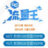 【推荐】4G流量王卡