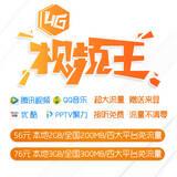 【推荐】4G视频王卡