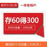 【推荐】入网1年以上老用户半价存费送费/业务专享!