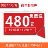 【推荐】入网2年以上老用户0元存费送费/业务专享!