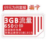 【推荐】福卡 存60元得180元