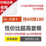 【老用户专享】4G沃津卡 更享存60得180