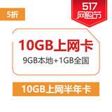【517网购节】10GB上网半年卡    1GB全国流量+9GB本地流量(请务必选择正确的归属地)