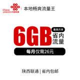 【月享6GB】4G流量王26元