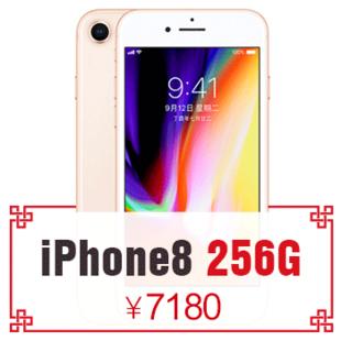 Phone8 256G手机 iPhone8 256G手机 iPhone 8 256G裸机 中国联通
