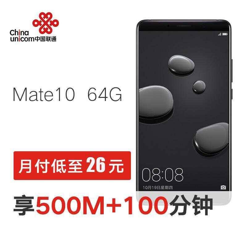 华为 Mate10 4 64G ALP AL00B 报价 参数 图片,联通智能3G合约手机 中国联通网上营业厅