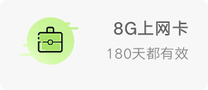 8G上网卡