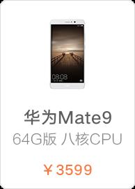 华为mate9