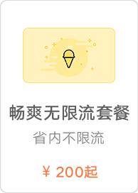 畅爽冰激凌129元档