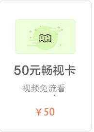 50元畅视卡