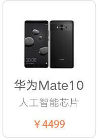 华为mate10