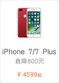 iPhone7降价了