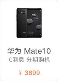 华为 mate 10