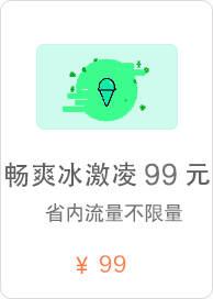 99元畅爽冰激凌