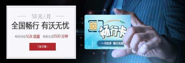 畅行卡58元