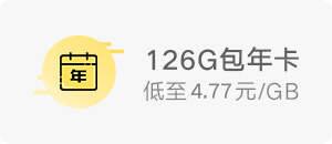 126GB上网卡