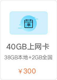 40GB上网卡